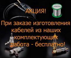 Акция - кабеля