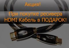 Акция - кабель HDMI в подарок при покупке рессивера